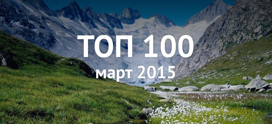 Топ 100 Zaycev.net март 2015