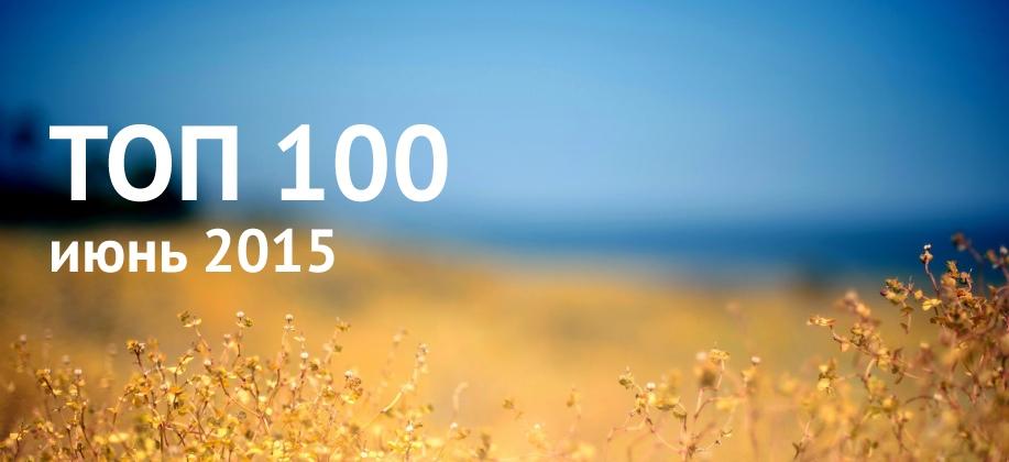 Топ 100 Zaycev.net июнь 2015