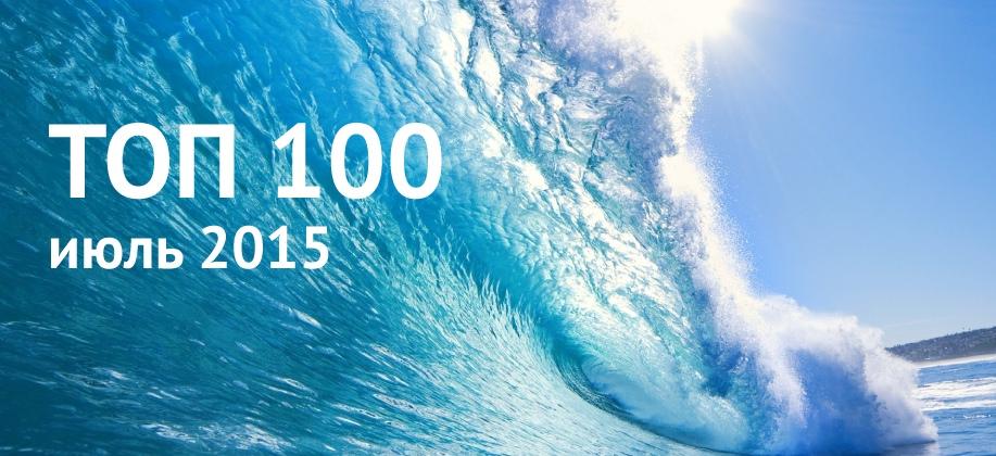 Топ 100 Zaycev.net июль 2015