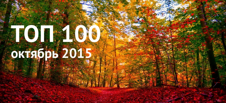 Топ 100 Zaycev.net октябрь 2015