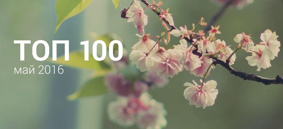 Топ 100 Zaycev.net май 2016