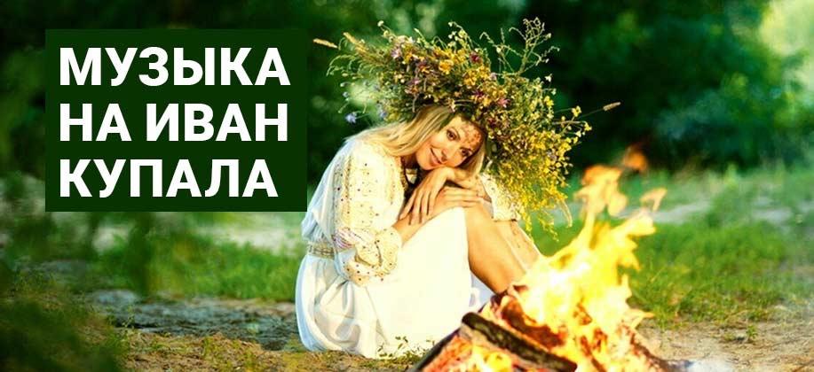 Музыка на Иван Купала