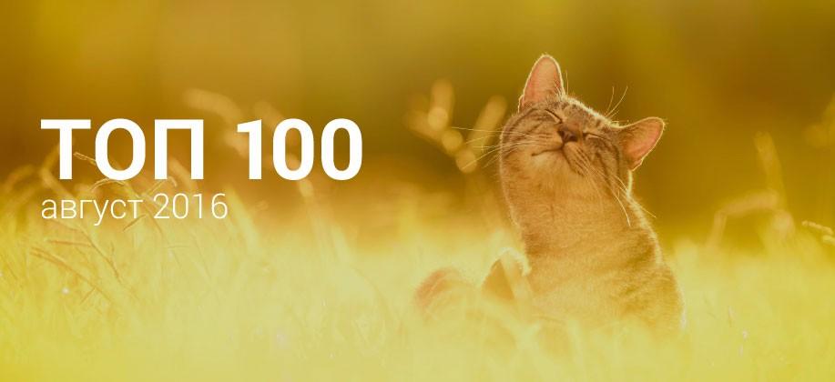 Топ 100 Zaycev.net август 2016