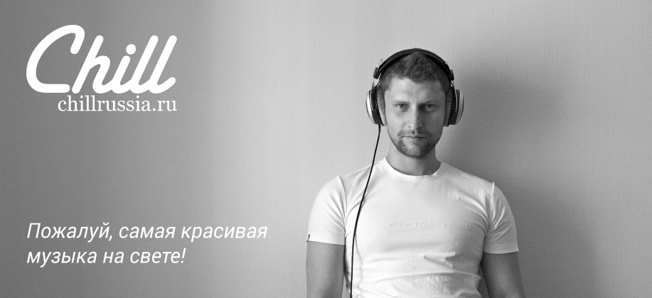 Russian Chill by Artem Dmitriev