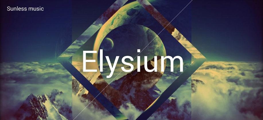 Elysium. Обратная сторона луны