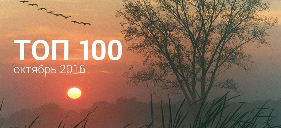 Топ 100 Zaycev.net октябрь 2016