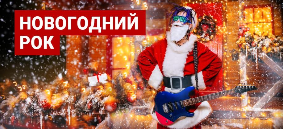 Новогодний рок