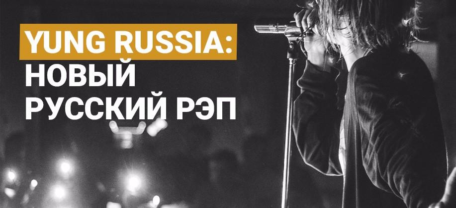 Yung Russia: новое поколение русского рэпа (18+)