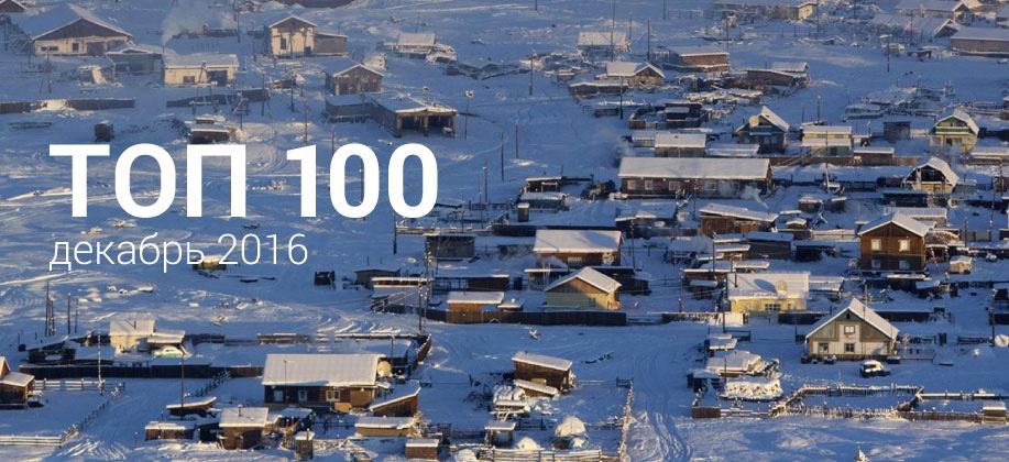 Топ 100 Zaycev.net декабрь 2016