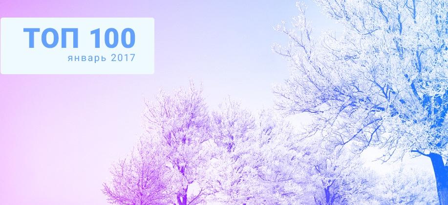 ТОП 100 Zaycev.net январь 2017