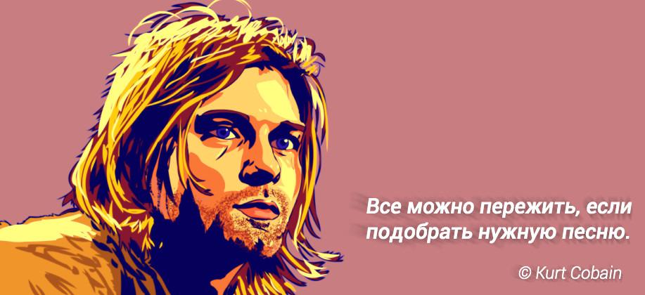 50 лет Курту Кобейну