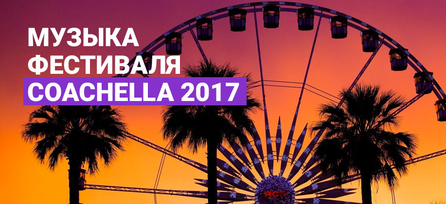Музыка фестиваля Coachella 2017