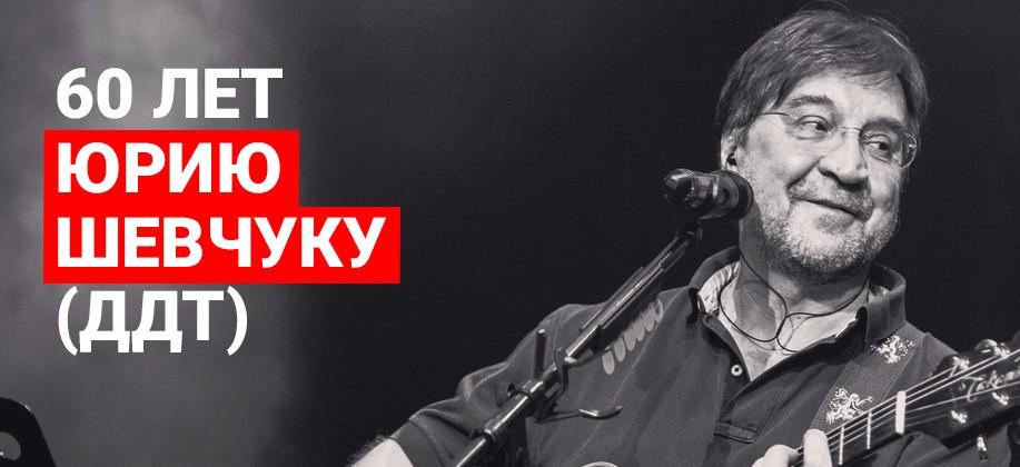 60 лет Юрию Шевчуку (ДДТ)