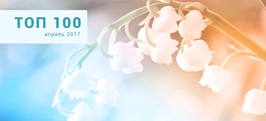 ТОП 100 Zaycev.net апрель 2017