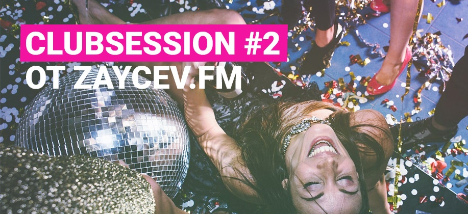 Clubsession #2 от Zaycev.fm