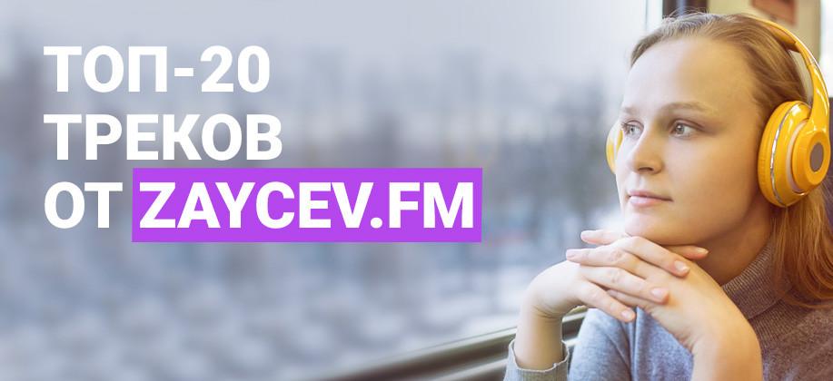 ТОП-20 треков от Zaycev.fm