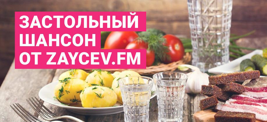 Застольный шансон от zaycev.fm