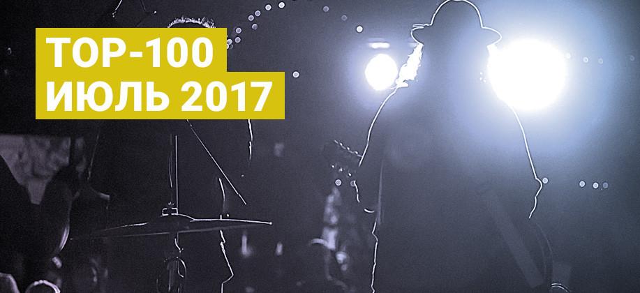 Топ 100 июль 2017