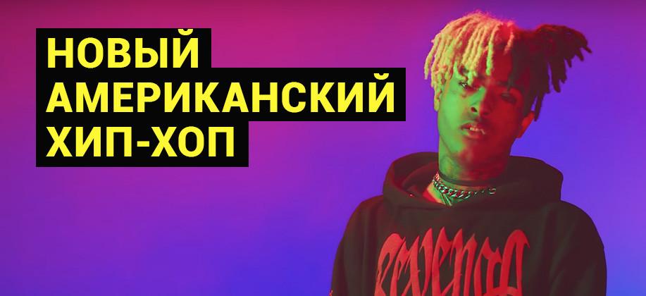 Новый американский хип-хоп