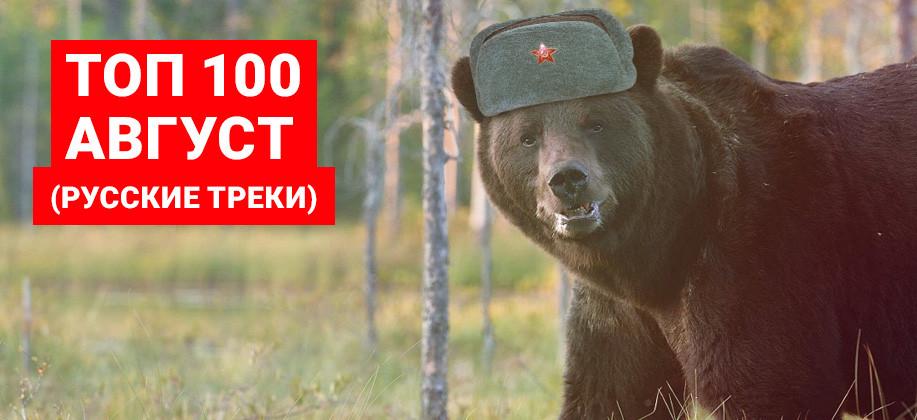 Топ 100 Август 2017 от Zaycev.net (Русские треки)