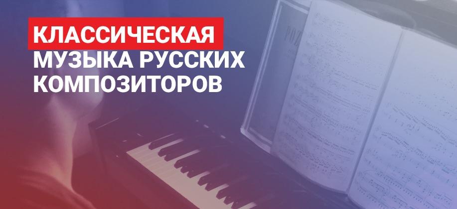 Классическая музыка русских композиторов