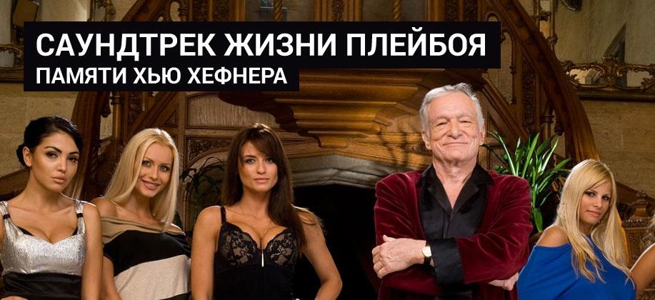 Саундтрек жизни плейбоя. Памяти Хью Хефнера