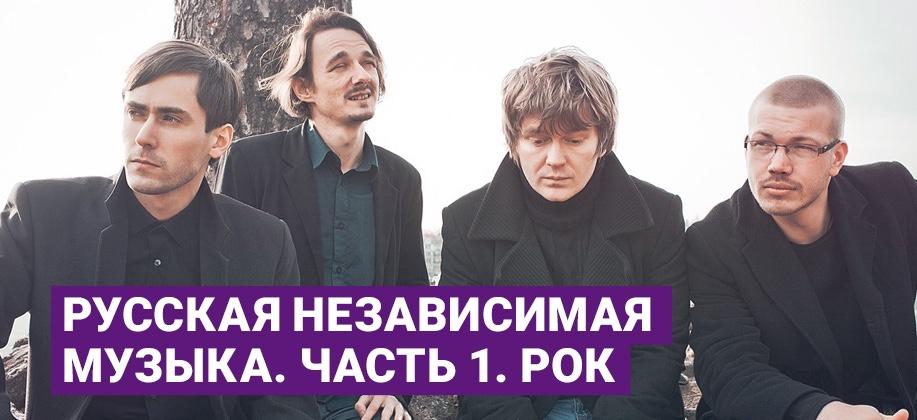 Русская независимая музыка. Часть 1. Рок. (18+)