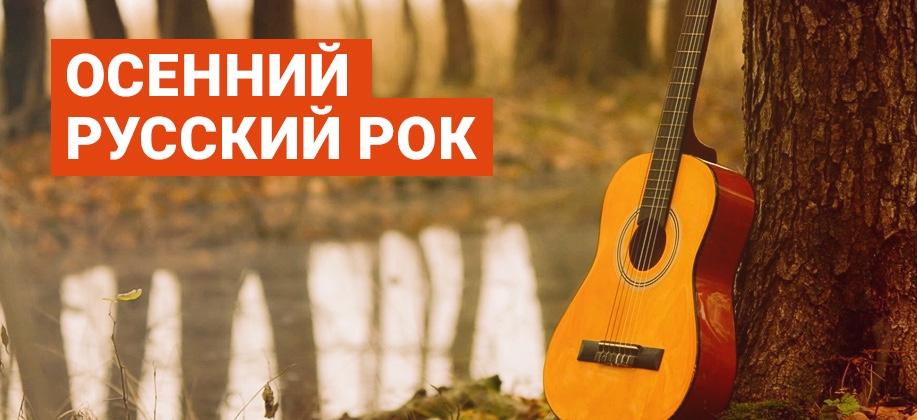 Осенний русский рок