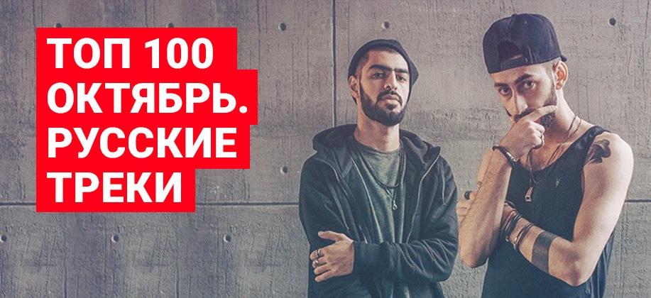 Топ 100 октябрь. Русские треки