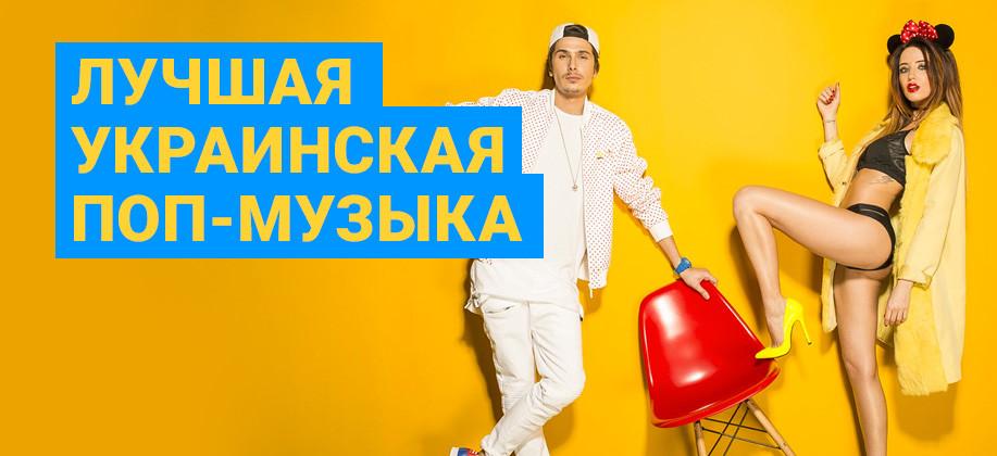Лучшая украинская поп-музыка