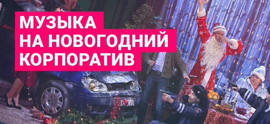 Музыка на новогодний корпоратив