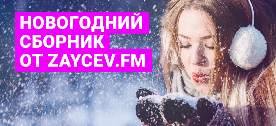 Новогодний сборник от Zaycev.fm