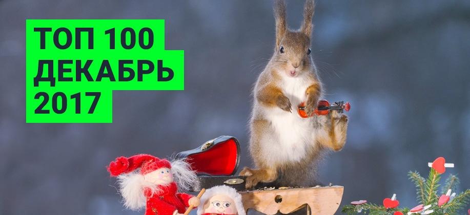 Топ 100 Zaycev.net декабрь 2017