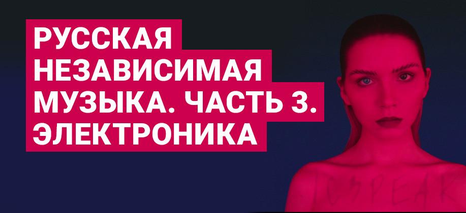 Русская независимая музыка. Часть 3. Электроника (18+)