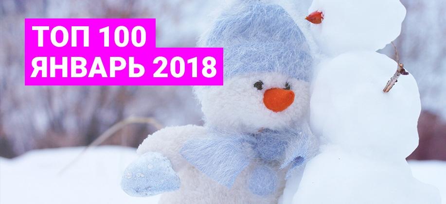 Топ 100 январь 2018