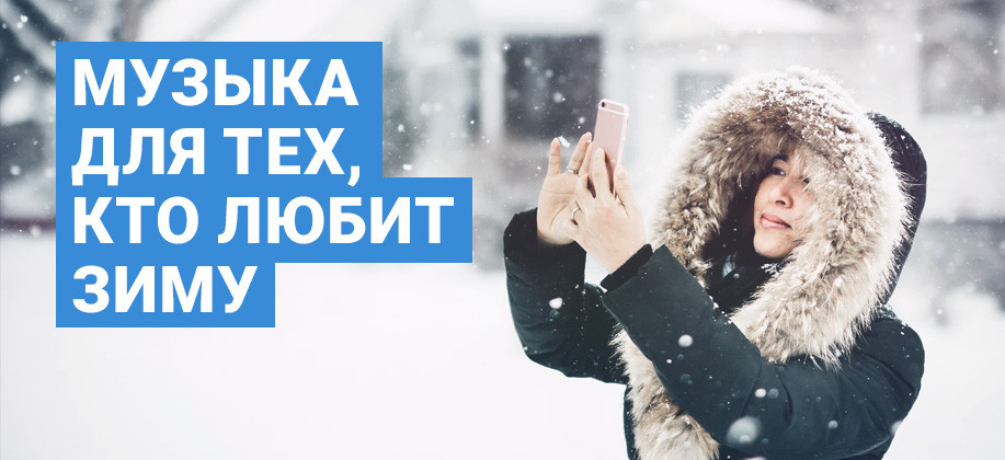 Музыка для тех, кто любит зиму