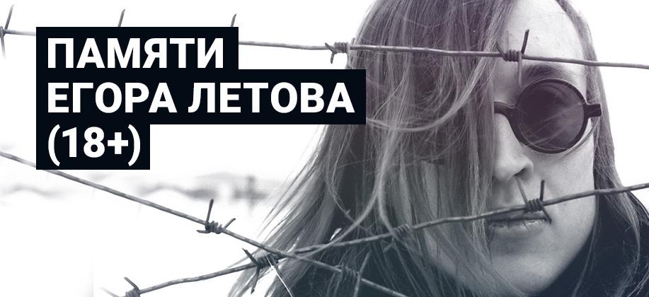 Памяти Егора Летова (18+)