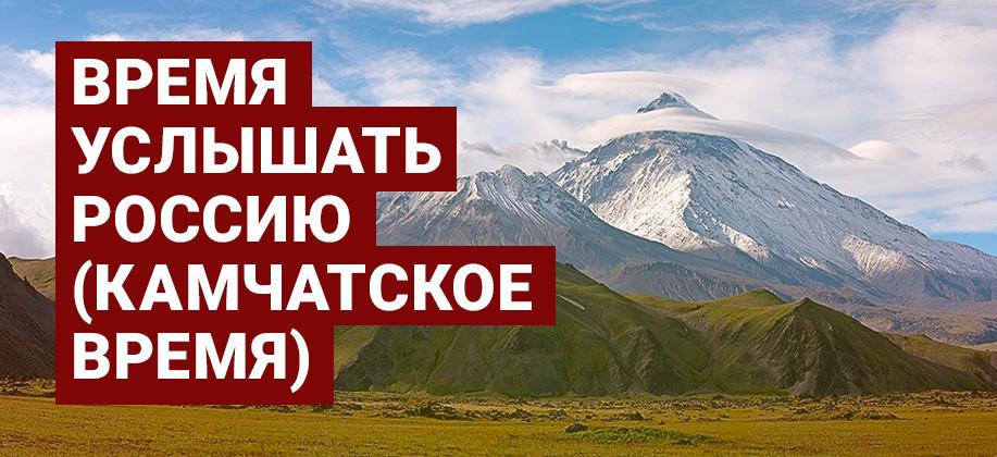 Время услышать Россию (Камчатское время)