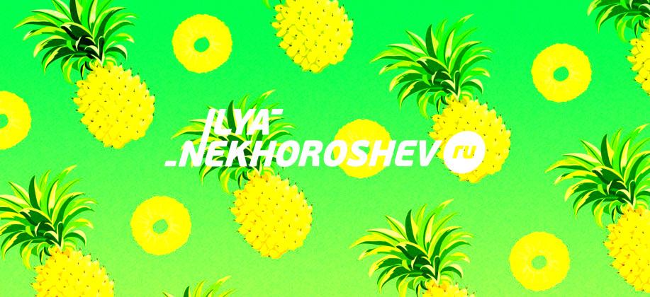 Ilya Nekhoroshev - Pineapple Mix