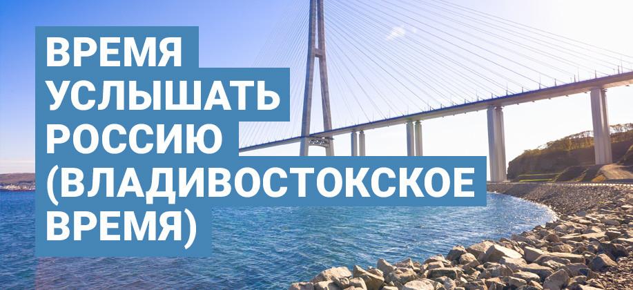 Время услышать Россию (Владивостокское время)