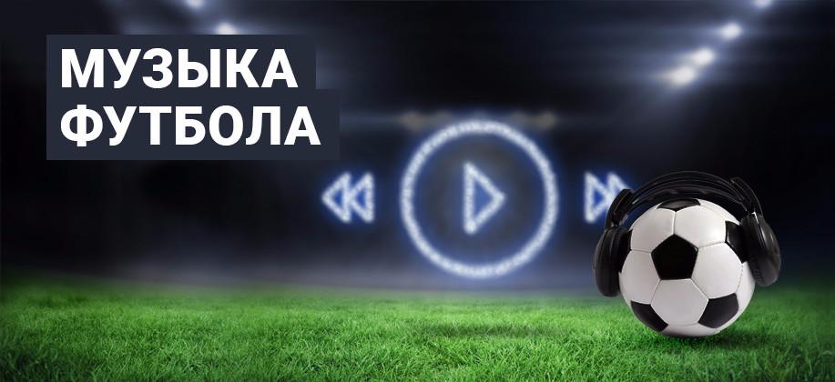 Музыка футбола