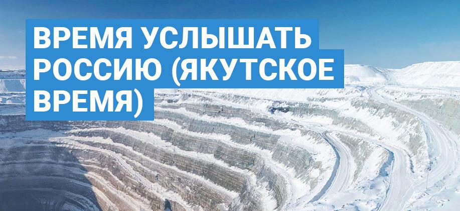 Время услышать Россию (Якутское время)