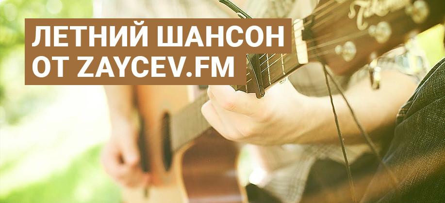 Летний шансон от Zaycev.fm