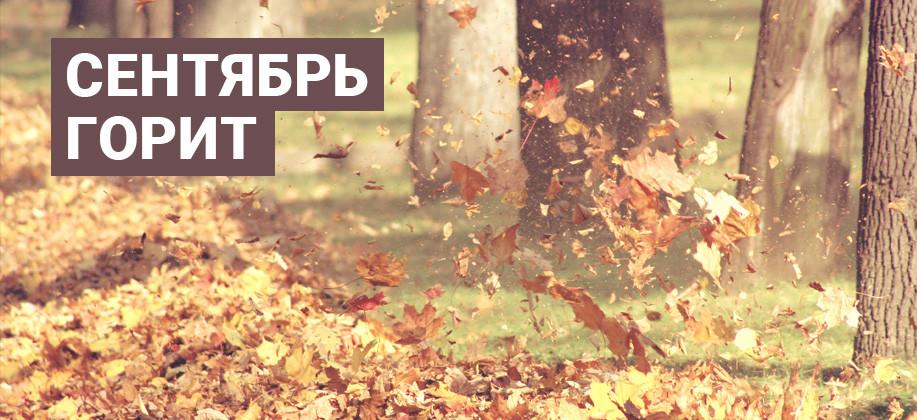 Сентябрь горит