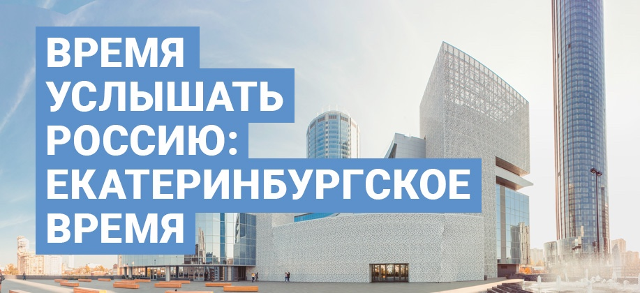 Время услышать Россию: Екатеринбургское время