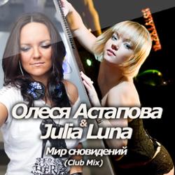 Обложка Олеся Астапова & Julia Luna - Мир сновидений (club extended mix)