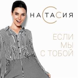 Обложка Настасия - Если мы с тобой