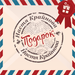 Обложка Настя Крайнова - Подарок