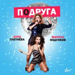 Обложка Анна Плетнёва feat. Марина Федункив - Подруга