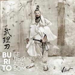 Обложка Burito - Дыры в ауре